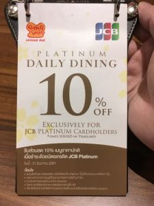 I came to Pepper Lunch. However, there is no 15% discount. Using a JCB credit card issued in Thailand is 10% discount.