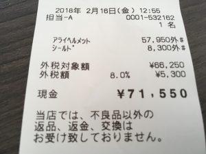 receipt japan