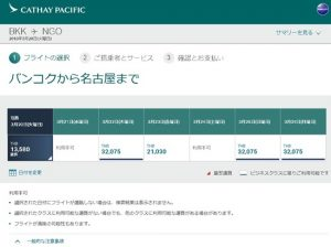 If you buy an air ticket for Cathay at a fee, it is cheap till today. Economy class is about 116,000 yen for 2 people. I can take a long business class benefit on Thursday. 80,000 mileage is required for 2 people on one way.