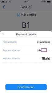 なんと 1 Baht